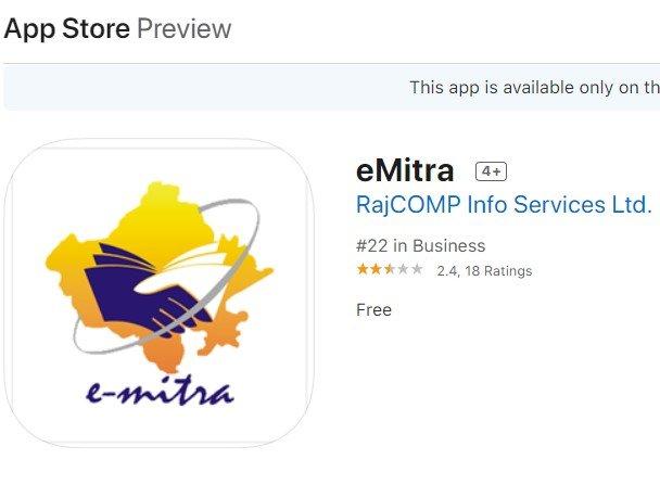 emitra mobile app