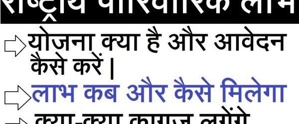 राष्ट्रीय पारिवारिक लाभ योजना | Parivarik Labh Yojna