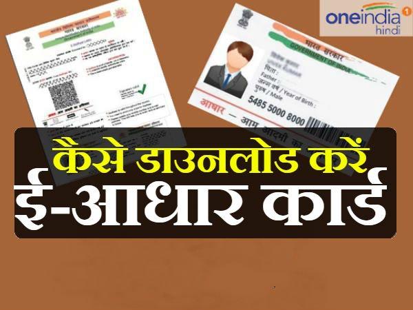 adhar card online