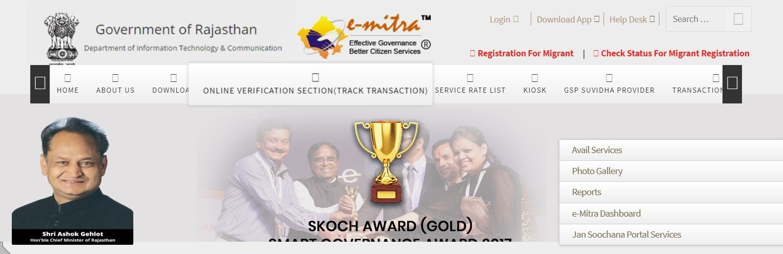 Rajasthan Emitra SSO ID