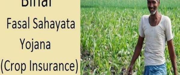Fasal Bima Yojana Bihar | ऑनलाइन रजिस्ट्रेशन 2020