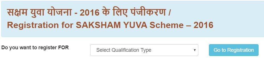 Haryana Saksham Yuva योजना