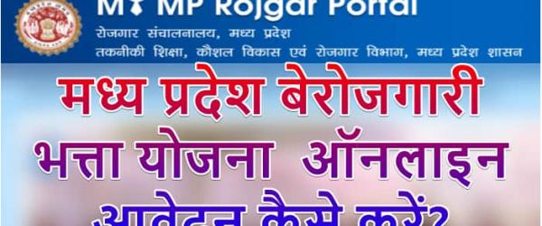 [पंजीयन] MP Rojgar Registration 2021 [बेरोज़गारी भत्ता]