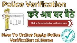 police verification online