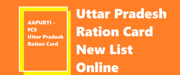 UP New Ration Card List 2021 [UP राशन कार्ड नई लिस्ट]