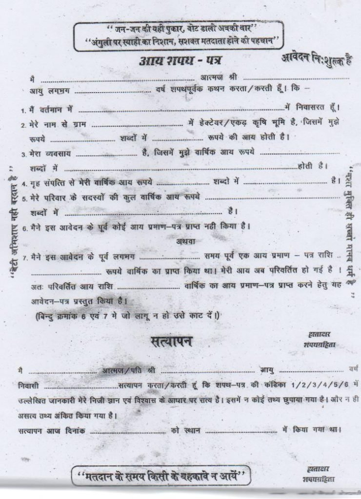 income certificate form pdf