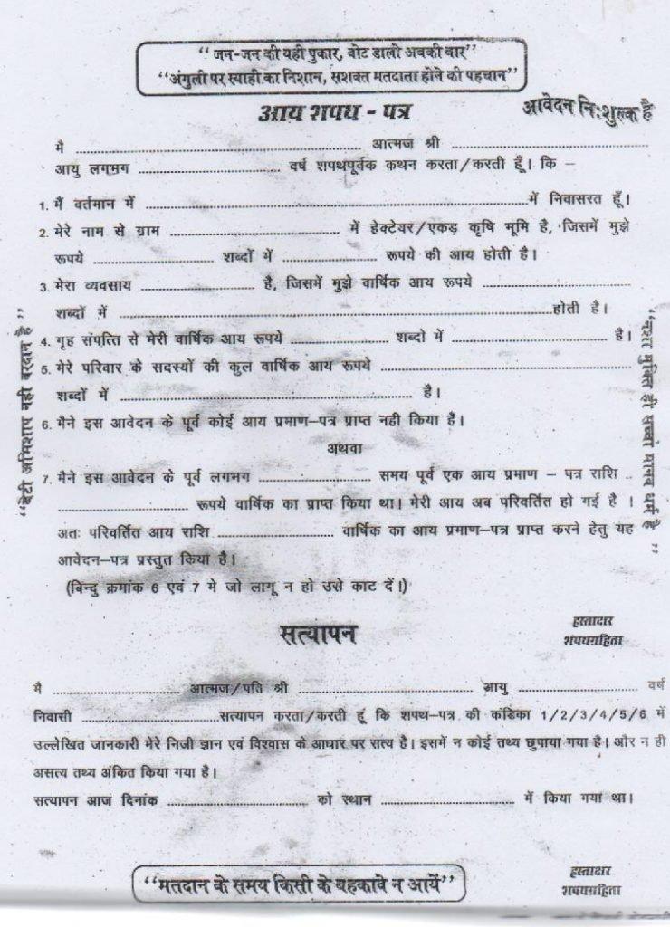 income certificate form pdf