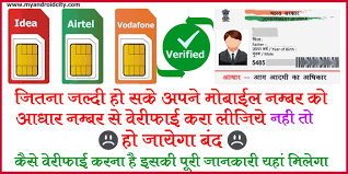 adhar card mobile number registration online link