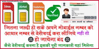 adhar card mobile number registration online link