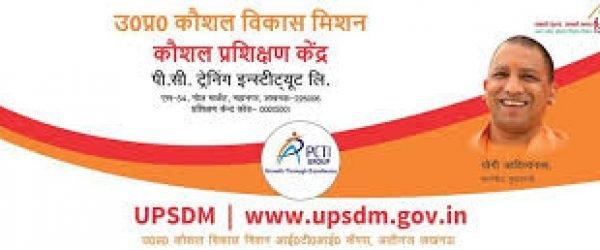 UPSDM I UP कौशल विकास मिशन ऑनलाइन आवेदन एवं रजिस्ट्रेशन