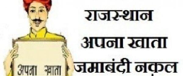 [ऑनलाइन] राजस्थान E DHARTI | अपना खाता जमाबंदी नक़ल