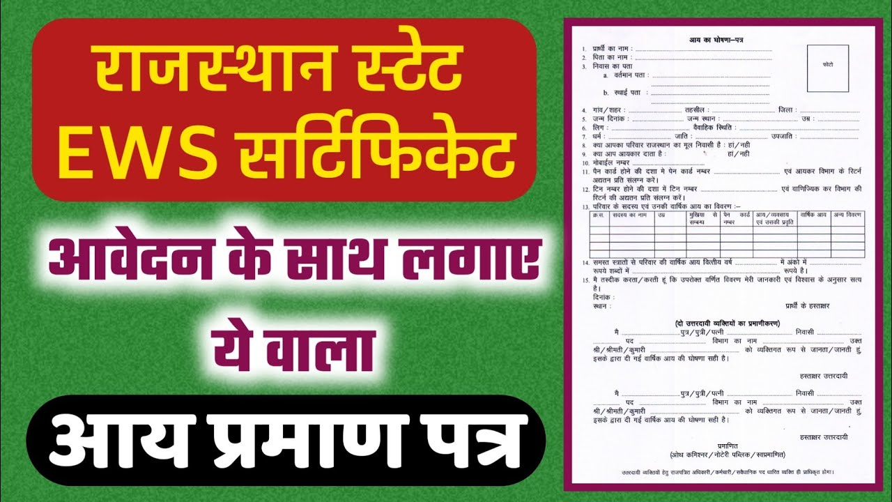 income certificate form
