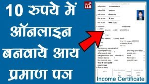 income certificate form rajasthan