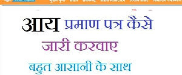 Rajasthan Income Certificate Form | Aay Praman Patra 2020