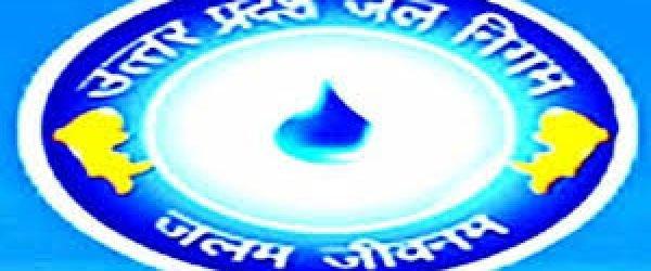 UP Jal Nigam   उत्तर प्रदेश जल निगम भर्ती 2020