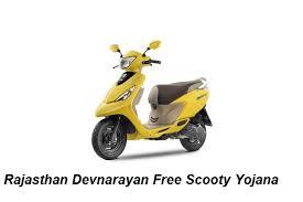 scooty yojana scheme 2020