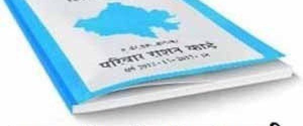 Ration Card Rajasthan   राजस्थान राशन कार्ड लिस्ट 2020