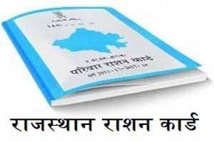 ration card rajasthan