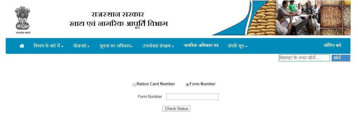 ration card search rajasthan