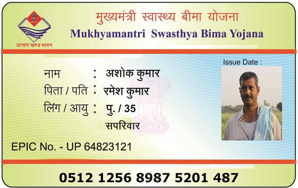 mukhyamantri swasthya bima yojana card status