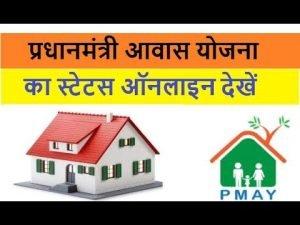 pradhan mantri awas yojana application status