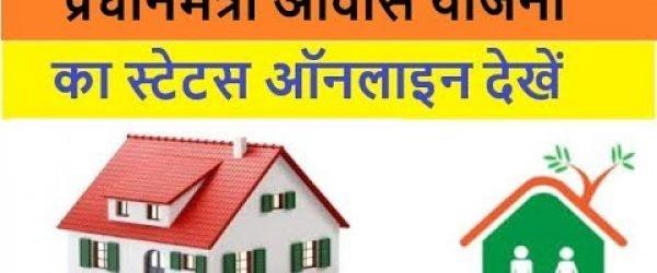 Pradhan Mantri Awas Yojana Status   PMAY Status Check