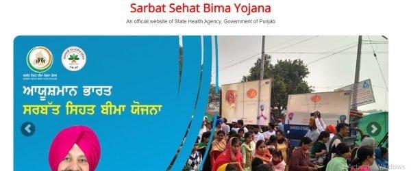 Shapunjab | Sarbat Sehat Bima Yojana Punjab 2020