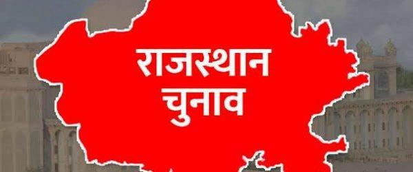 राजस्थान में ऑनलाइन मतदाता पत्र की सूची | Voter List Rajasthan