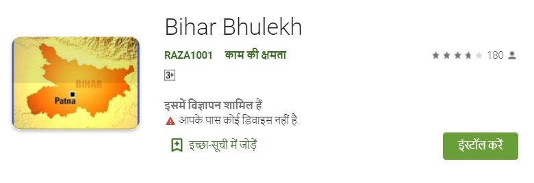 Bihar Bhulekh Mobile App