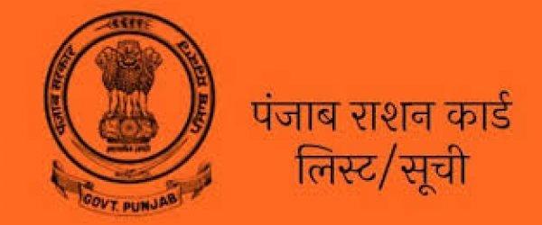 Ration Card Punjab   पंजाब राशन कार्ड लिस्ट 2020