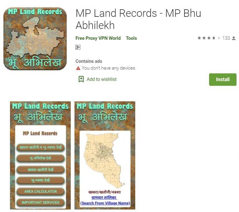 भू नक्शा मोबाइल ऐप