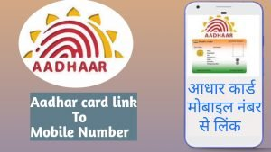 how to link mobile number with aadhar