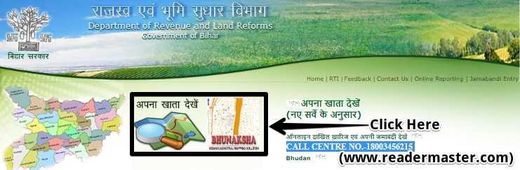 Bhulekh Bihar