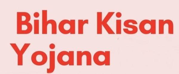 [ऑनलाइन आवेदन] Bihar Kisan Yojana 2020 [किसान पंजीकरण]