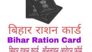 online ration card