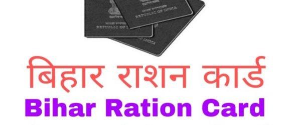 Online Ration Card आवेदन फॉर्म