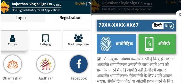bhamashah card search