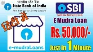 Sbi E Mudra Loan Apply Online