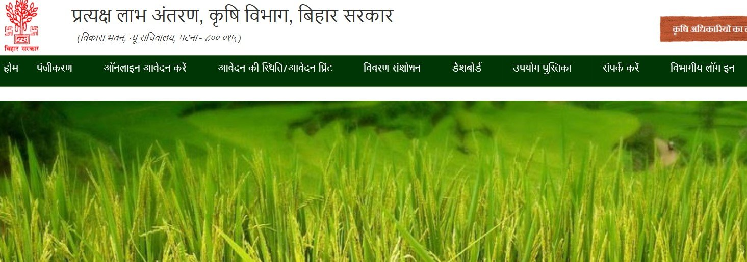 पीएम किसान सम्मान निधि योजना