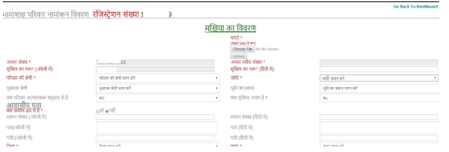 bhamashah card download