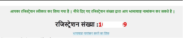 bhamashah status