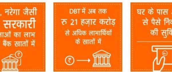 Download Bhamashah Card Online   कार्ड एक लाभ अनेक