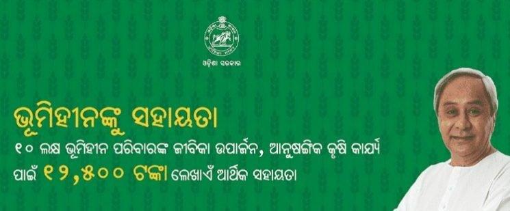 Kalia Yojana List Odisha 2020