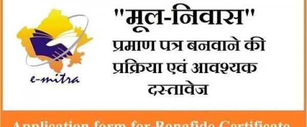राजस्थान मूल निवास प्रमाण पत्र   Mool Niwas Form