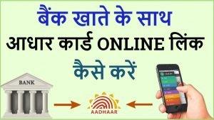 how to link aadhaar with bank account