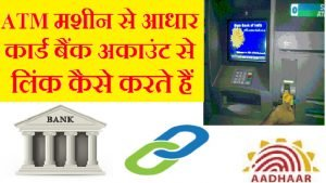 aadhar bank link