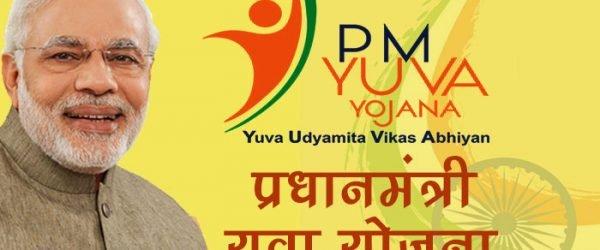 (PMYY) प्रधानमंत्री युवा योजना | ऑनलाइन आवेदन [फॉर्म]