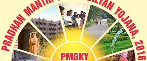 प्रधानमंत्री गरीब कल्याण योजना (PMGKY) | ऑनलाइन आवेदन