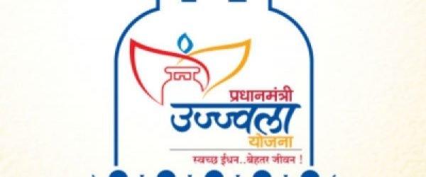 उज्ज्वला योजना बीपीएल सूची 2020   www.cscdigitalsevakendra.in