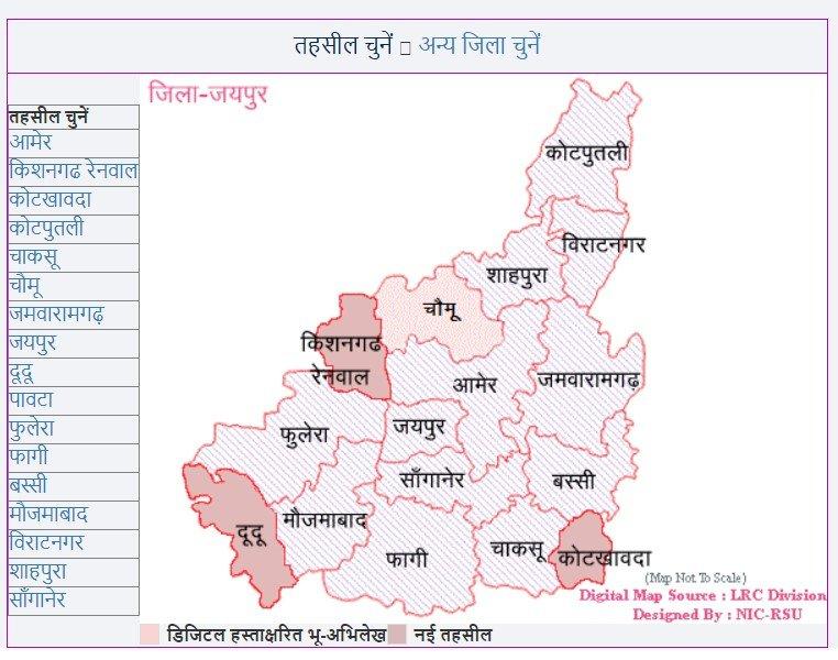 अपना खाता राजस्थान जमाबंदी नक़ल